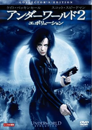 Underworld: Evolution 614x863