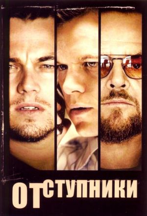 The Departed 800x1170