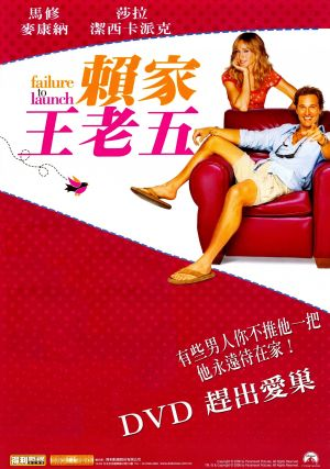 Failure to Launch 1621x2309
