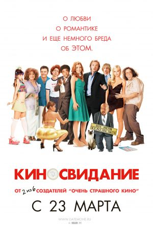 Date Movie 2017x3000