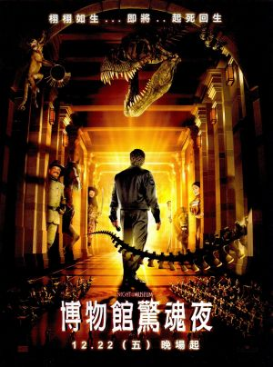 Night at the Museum 1613x2173