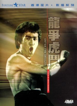 Enter The Dragon Dvd cover