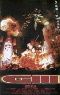 Gamera: Revenge of Iris poster