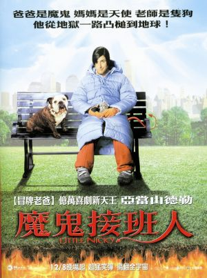 Little Nicky 996x1339