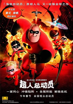 The Incredibles 2330x3338