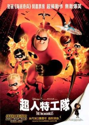 The Incredibles 1659x2319