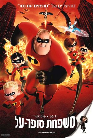 The Incredibles 825x1223