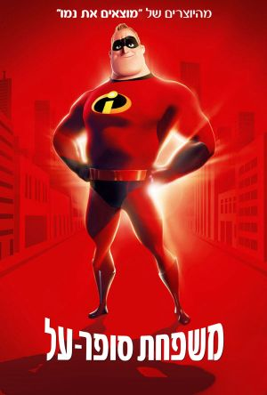 The Incredibles 900x1332