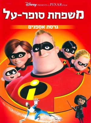The Incredibles 1017x1368