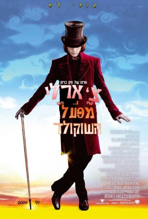 Charlie and the Chocolate Factory 540x800