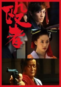 Nagurimono poster
