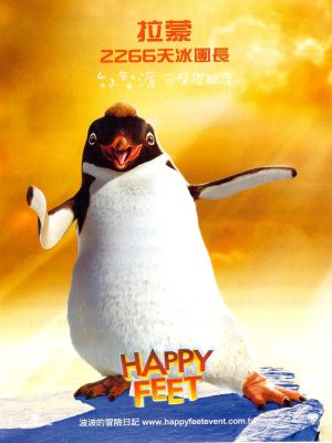 Happy Feet 845x1127