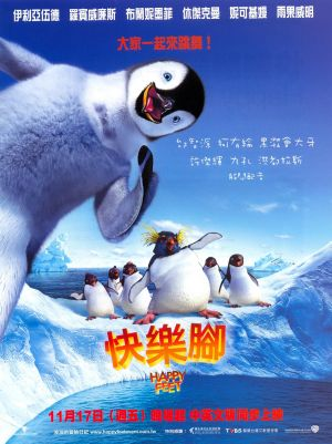 Happy Feet 1633x2181