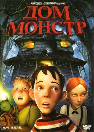 Monster House 2000x2814
