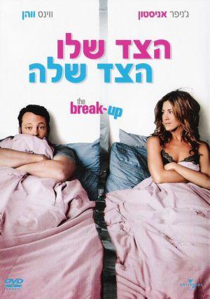 The Break-Up 704x1000