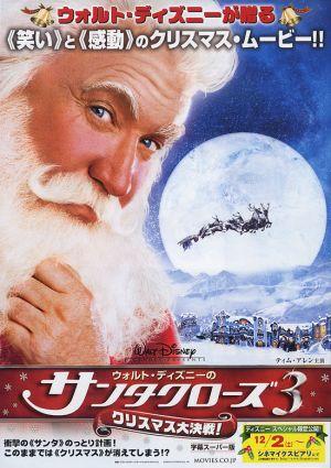 The Santa Clause 3: The Escape Clause 550x779