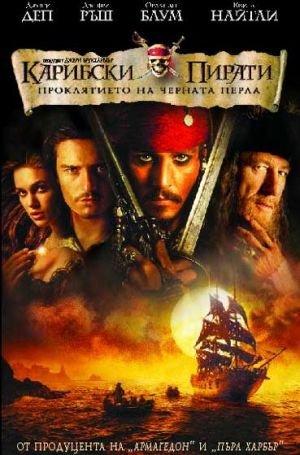 Pirates of the Caribbean: The Curse of the Black Pearl 369x560