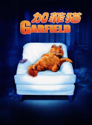 Garfield 550x745