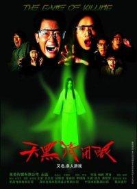 Tian hei qing bi yan poster