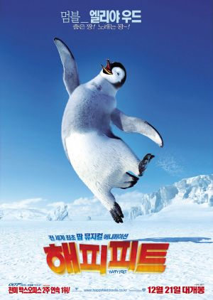 Happy Feet 900x1266