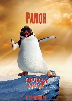 Happy Feet 852x1192