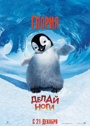 Happy Feet 852x1195