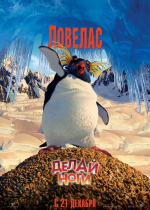 Happy Feet 853x1194