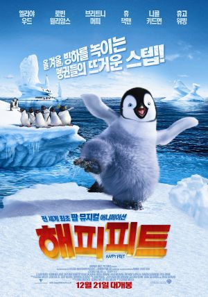 Happy Feet 900x1284