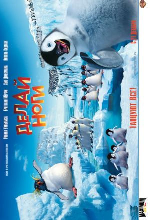 Happy Feet 591x864