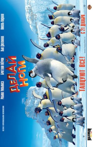 Happy Feet 591x928