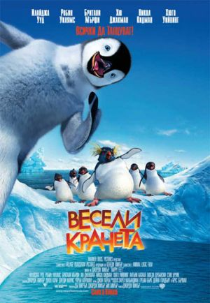 Happy Feet 368x532