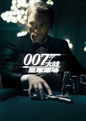 Casino Royale 1200x1677