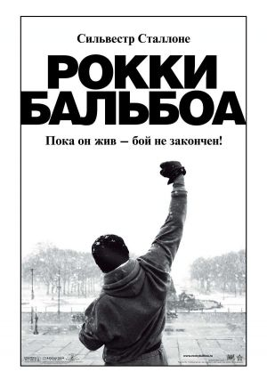 Rocky Balboa 900x1280