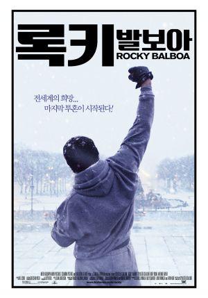 Rocky Balboa 900x1286