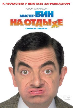Mr. Bean macht Ferien 1011x1500