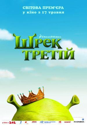 Shrek the Third 1000x1436