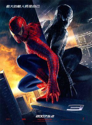 Spider-Man 3 1613x2185