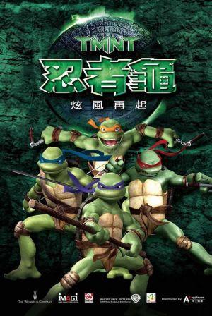 Teenage Mutant Ninja Turtles 593x885