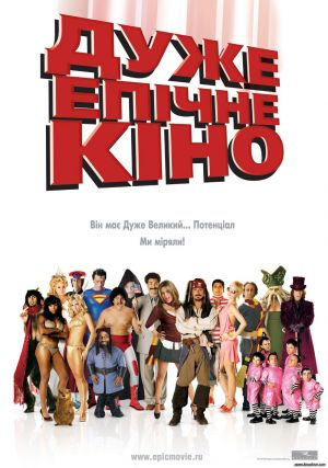 Epic Movie 1100x1565