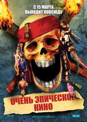 Epic Movie 2091x2958