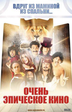Epic Movie 711x1104