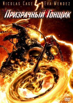 Ghost Rider 350x490