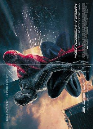 Spider-Man 3 866x1200