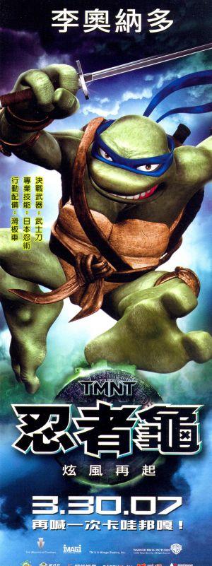 Teenage Mutant Ninja Turtles 793x2117