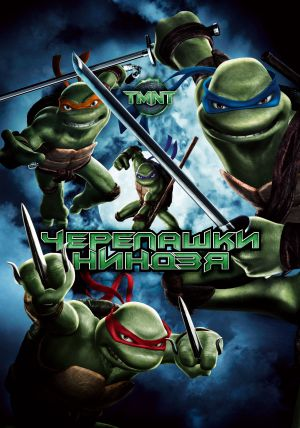 Teenage Mutant Ninja Turtles 2104x3000