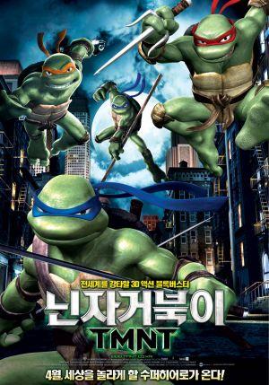 Teenage Mutant Ninja Turtles 900x1288