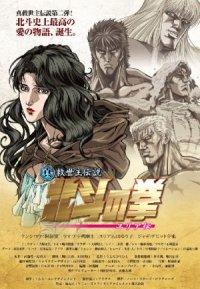 Shin Kyûseishu densetsu Hokuto no Ken - Yuria den poster