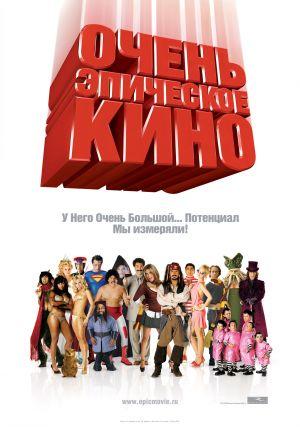 Epic Movie 2109x3000