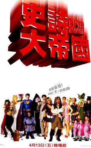 Epic Movie 1329x2149