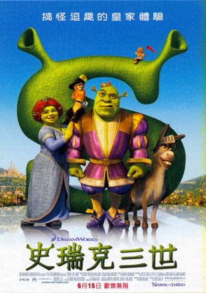 Shrek the Third 580x825